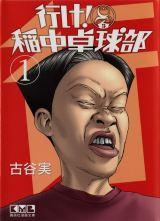 古谷実氏の人気漫画『行け!稲中卓球部』(C)古谷 実/講談社