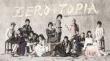 岸谷五朗・寺脇康文主宰「地球ゴージャス」最新作『ZEROTOPIA(ゼロトピア)』のメインビジュアルが解禁