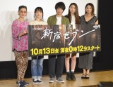 ドラマ『新宿セブン』の完成披露試写会後記者会見に出席した(左から)夏木マリ、家入レオ、中村倫也、大野いと、野波麻帆 (C)ORICON NewS inc.