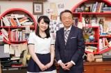 1月29日、『日曜夕方の池上ワールド』MCは池上彰氏と相内優香(テレビ東京アナウンサー)(C)テレビ東京