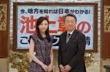 10月29日、『今、地方を知れば日本がわかる!池上彰のご当地ウラ事情』MCは池上彰氏と森本智子(テレビ東京アナウンサー)(C)テレビ東京
