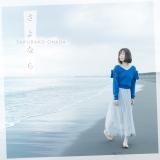 大原櫻子8thシングル「さよなら」初回限定盤B