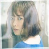 大原櫻子8thシングル「さよなら」通常盤