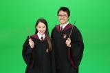 日本テレビ系『金曜ロードSHOW!』で4週連続放送される「ハリー・ポッターの秋」専属ナビゲーターに決定した(左から)河北麻友子、安村直樹アナウンサー