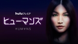 Huluプレミア『ヒューマンズ』 (C) Kudos Film & Television Limited 2015