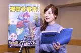 アニメ『タイムボカン 逆襲の三悪人』のアフレコに挑戦した水卜麻美アナウンサー (C)タツノコプロ・読売テレビ