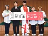 新潟県の新プレミアム米『新之助』新CM記者発表会の模様 (C)ORICON NewS inc.