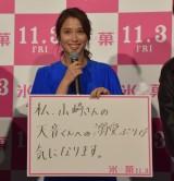 2人のイチャイチャぶりにツッコみを入れる広瀬アリス (C)ORICON NewS inc.