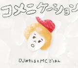 DJみそしるとMCごはんの1年4ヶ月ぶりとなるオリジナルアルバム『コメニケーション』(10月25日発売)初回生産限定盤