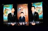 『ダイハツ キュリオス』日本公演記者会見でビデオメッセージでコメントを寄せた(左から)中村勘九郎、中村勘太郎、中村七之助 (C)ORICON NewS inc.
