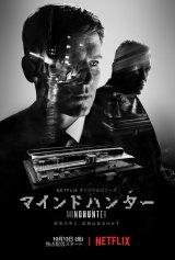 Netflixオリジナルドラマ『マインドハンター』キービジュアル