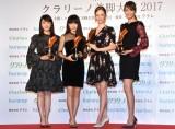 (左から)平祐奈、土屋太鳳、シャーロット・ケイト・フォックス、観月ありさ (C)ORICON NewS inc.