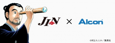 """""""目の疾患啓発""""に関するオリジナルコンテンツ『「JIN-仁-」x「アルコン」眼の章』を公開。"""
