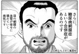 """""""目の疾患啓発""""に関するオリジナルコンテンツ『「JIN-仁-」x「アルコン」眼の章』を公開。10月10日より「老眼」、10月17日は「糖尿病網膜症」、10月24日は「白内障」に関するコンテンツを順次掲載。"""