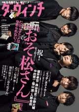 アニメ『おそ松さん』の6つ子声優が表紙を飾る『ダ・ヴィンチ』表紙