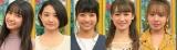 TBS系情報バラエティー『王様のブランチ』(毎週土曜 前9:30)の新リポーター陣(C)TBS