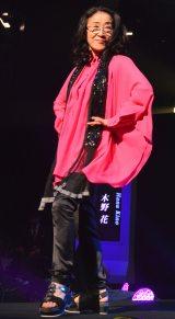 ファッションショーを行った木野花=金曜ナイトドラマ『女囚セブン』の制作発表記者会見 (C)ORICON NewS inc.