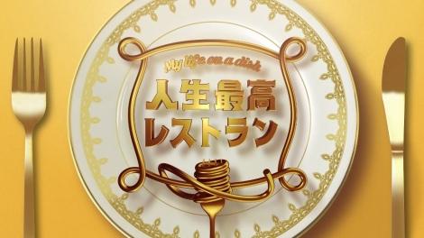 TBS系『人生最高レストラン』(毎週土曜 深夜11:30)