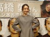 スタイルブック『高橋愛責任編集 i love magazine』(宝島社)出版記念イベントに出席した高橋愛