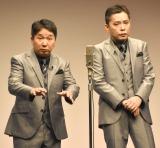 『タイタンシネマライブ』に出演した爆笑問題 (C)ORICON NewS inc.