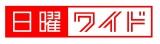 テレビ朝日系日曜午前10時からのドラマ枠「日曜ワイド」(C)テレビ朝日