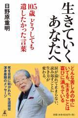 10/16付週間本ランキング
