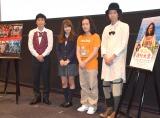(左から)村上純、渋谷凪咲、又吉直樹、太田勇監督 (C)ORICON NewS inc.