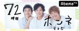 『72時間ホンネテレビ』の番組ロゴ (C)AbemaTV