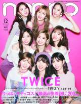 『non-no』12月号増刊(10月20日発売)もTWICEが表紙