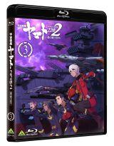 『宇宙戦艦ヤマト2202 愛の戦士たち(3)』Blu-ray特別限定版が上映劇場で発売中。Blu-ray & DVDの一般発売は11月24日(C)西�ア義展/宇宙戦艦ヤマト2202製作委員会