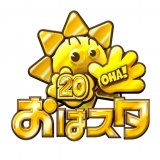 10月1日に放送開始20周年を迎えたテレビ東京系小学生向け情報番組『おはスタ』(C)ShoPro・TV TOKYO