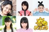 『おはスタ』新メンバー(上段左から)岡田愛、船木結、井上咲楽(下段)宮田くるみ、奥森皐月(C)ShoPro・TV TOKYO