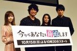 日本テレビ系新ドラマ『今からあなたを脅迫します』(C)ORICON NewS inc.