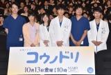 TBS系連続ドラマ『コウノドリ』が13日よりスタート (C)ORICON NewS inc.