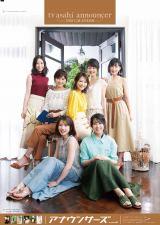 『テレビ朝日アナウンサー2018年カレンダー』(壁掛け型)(C)テレビ朝日