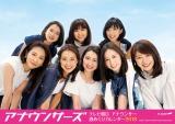 『テレビ朝日アナウンサー2018年カレンダー』(卓上型)(C)テレビ朝日