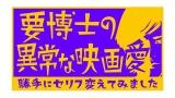 テレビ東京系『要博士の異常な映画愛』10月16日スタート(C)テレビ東京