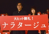 映画『ナラタージュ』大ヒット舞台あいさつに出席した(左から)行定勲監督、有村架純 (C)ORICON NewS inc.