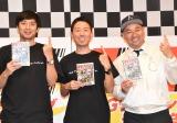DVD「RGツーリングクラブ3」囲み取材に出席したチュートリアルとRG (C)ORICON NewS inc.