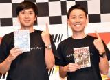 DVD「RGツーリングクラブ3」囲み取材に出席したチュートリアル (C)ORICON NewS inc.
