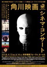 角川映画の金字塔が大野雄二オーケストラで甦る『角川映画 シネマ・コンサート 第1弾』開催決定