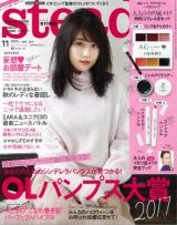 『steady.』11月号表紙(宝島社)