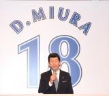 背番号「18」は「横浜ナンバー」として継承される (C)ORICON NewS inc.