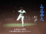 『永遠番長』より三浦大輔氏が選ぶBEST3 (C)ORICON NewS inc.
