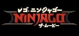 映画『レゴニンジャゴー ザ・ムービー』の日本版ロゴ:(c)2017 WARNER BROS. ENTERTAINMENT INC. ALL RIGHTS RESERVED.