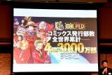 尾田栄一郎氏の人気漫画『ONE PIECE』 全世界累計4億3000万部突破 (C)ORICON NewS inc.