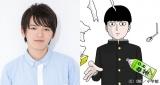 テレビ東京×Netflix「木ドラ25」第4弾は濱田龍臣主演で漫画『モブサイコ100』を実写ドラマ化
