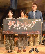 (左から)早見あかり、村上虹郎、権野元監督 (C)ORICON NewS inc.