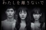 カズオ・イシグロ氏のノーベル文学賞受賞受をけてTBSのドラマ『わたしを離さないで』再放送決定(C)TBS