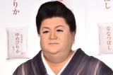 『平成29年産 北海道米 新米発表会』に出席したマツコ・デラックス (C)ORICON NewS inc.